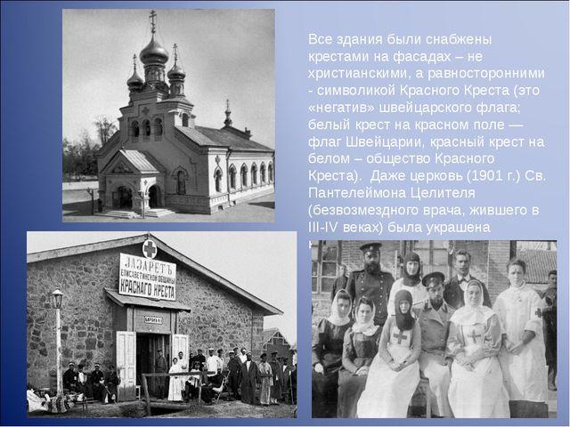 Все здания были снабжены крестами на фасадах – не христианскими, а равносторо...