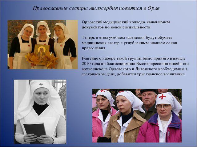 Православные сестры милосердия появятся в Орле  Орловский медицинский колле...