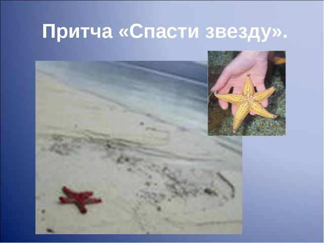 Притча «Спасти звезду».