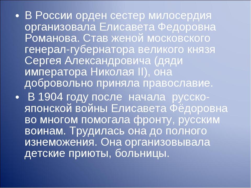 В России орден сестер милосердия организовала Елисавета Федоровна Романова. С...