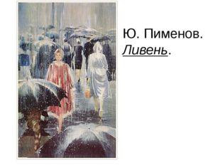 Ю. Пименов. Ливень. Весенний дождь дает воду земле, и она плодоносит. Пасмур