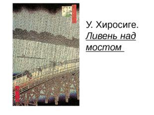 У. Хиросиге. Ливень над мостом На гравюре японского мастера Хиросиге ритмиче