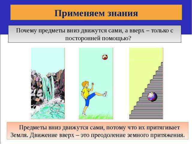 Почему предметы вниз движутся сами, а вверх – только с посторонней помощью? П...