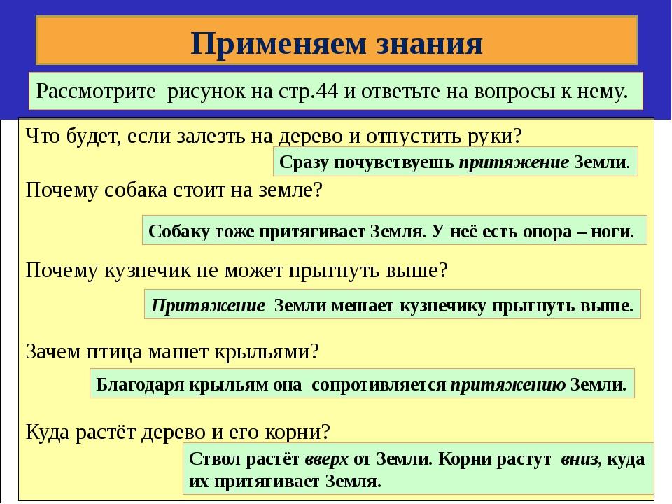 Рассмотрите рисунок на стр.44 и ответьте на вопросы к нему. Применяем знания...