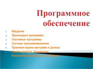Введение Прикладные программы Системные программы Системы программирования Пр