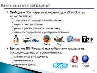 * Свободное ПО с открытым исходным кодом (Open Source): можно бесплатно запус