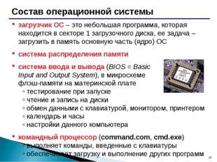 * Состав операционной системы загрузчик ОС – это небольшая программа, которая