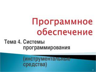 Тема 4. Системы программирования (инструментальные средства) *