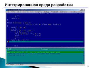 * Интегрированная среда разработки Интегрированная среда разработки (англ. ID