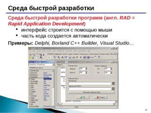 * Среда быстрой разработки Среда быстрой разработки программ (англ. RAD = Rap