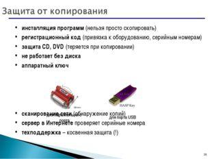 * инсталляция программ (нельзя просто скопировать) регистрационный код (привя