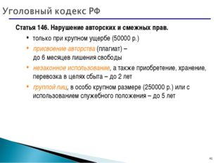 * Статья 146. Нарушение авторских и смежных прав. только при крупном ущербе (