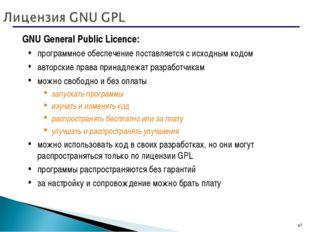 * GNU General Public Licence: программное обеспечение поставляется с исходным
