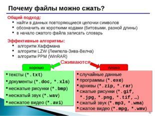 * Почему файлы можно сжать? Общий подход: найти в данных повторяющиеся цепочк