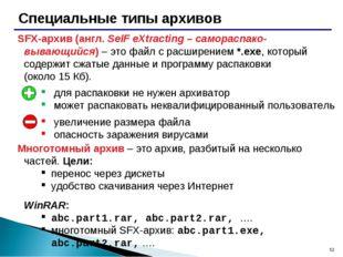 * Специальные типы архивов SFX-архив (англ. SelF eXtracting – самораспако-выв