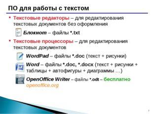 * ПО для работы с текстом Текстовые редакторы – для редактирования текстовых
