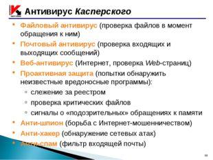 * Антивирус Касперского Файловый антивирус (проверка файлов в момент обращени