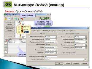 * Антивирус DrWeb (сканер) Запуск: Пуск – Сканер DrWeb старт настройки выбрат