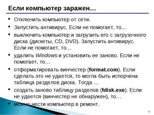 * Если компьютер заражен… Отключить компьютер от сети. Запустить антивирус. Е
