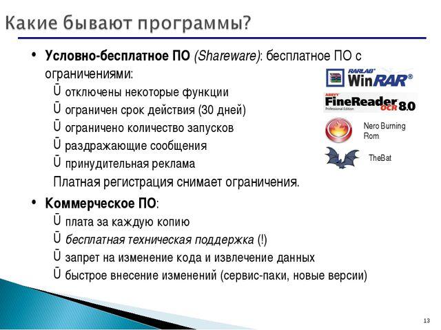 * Условно-бесплатное ПО (Shareware): бесплатное ПО с ограничениями: отключены...