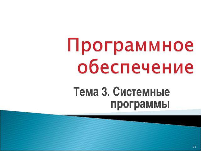 Тема 3. Системные программы *