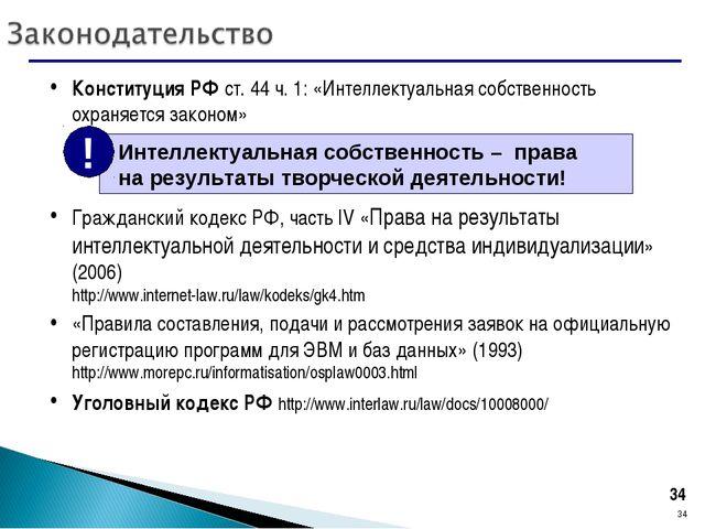 * * Конституция РФ ст. 44 ч. 1: «Интеллектуальная собственность охраняется за...