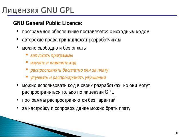 * GNU General Public Licence: программное обеспечение поставляется с исходным...