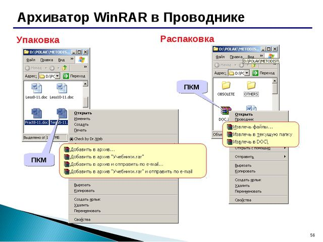 * Архиватор WinRAR в Проводнике Упаковка Распаковка ПКМ ПКМ