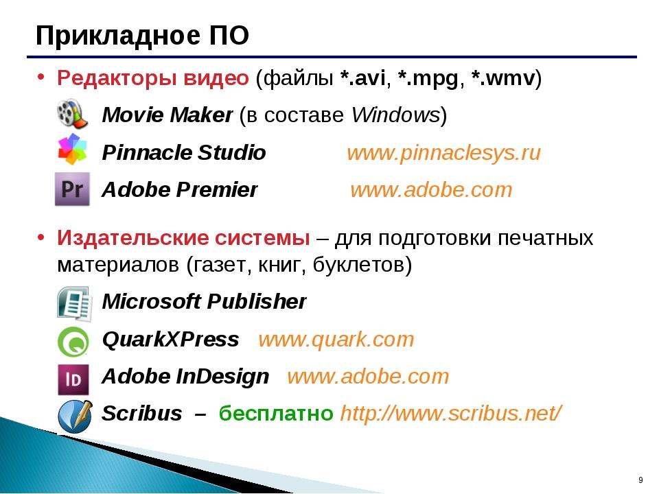 * Прикладное ПО Редакторы видео (файлы *.avi, *.mpg, *.wmv) Movie Maker (в со...