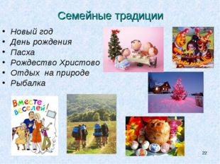 * Семейные традиции Новый год День рождения Пасха Рождество Христово Отдых на