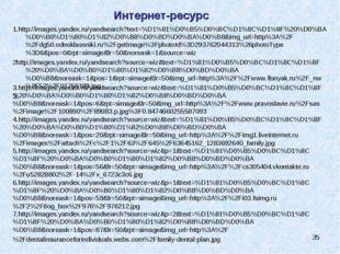 * Интернет-ресурс 1.http://images.yandex.ru/yandsearch?text=%D1%81%D0%B5%D0%B