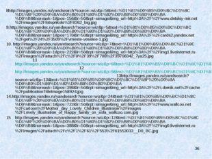 * 8http://images.yandex.ru/yandsearch?source=wiz&p=5&text=%D1%81%D0%B5%D0%BC%