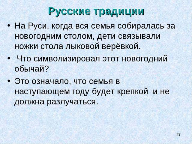 * Русские традиции На Руси, когда вся семья собиралась за новогодним столом,...