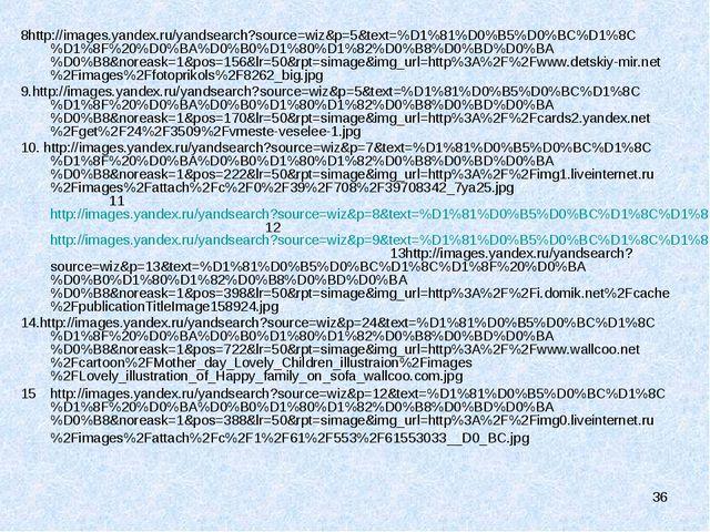 * 8http://images.yandex.ru/yandsearch?source=wiz&p=5&text=%D1%81%D0%B5%D0%BC%...