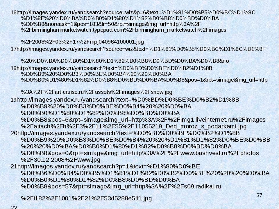* 16http://images.yandex.ru/yandsearch?source=wiz&p=6&text=%D1%81%D0%B5%D0%BC...