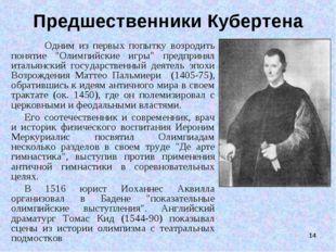 """* Предшественники Кубертена Одним из первых попытку возродить понятие """"Олимп"""