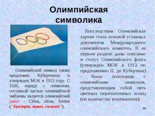 * Олимпийская символика Олимпийский символ также предложен Кубертеном и утвер