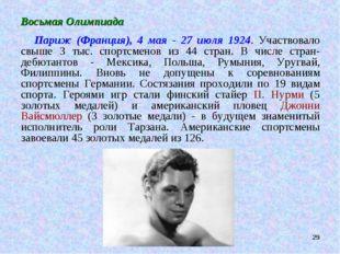 * Восьмая Олимпиада Париж (Франция), 4 мая - 27 июля 1924. Участвовало свыше