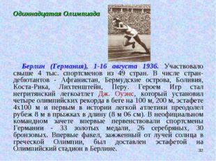 * Одиннадцатая Олимпиада Берлин (Германия), 1-16 августа 1936. Участвовало св