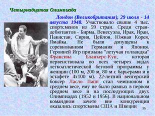 * Четырнадцатая Олимпиада Лондон (Великобритания), 29 июля - 14 августа 1948.