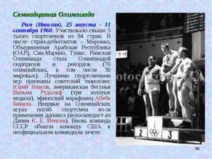 * Семнадцатая Олимпиада Рим (Италия), 25 августа - 11 сентября 1960. Участвов