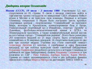 * Двадцать вторая Олимпиада Москва (СССР), 19 июля - 3 августа 1980. Участвов