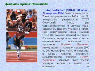 * Двадцать третья Олимпиада Лос-Анджелес (США), 28 июля - 12 августа 1984. Уч