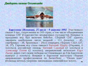 * Двадцать пятая Олимпиада Барселона (Испания), 25 июля - 9 августа 1992. Уча