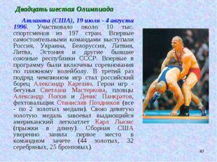 * Двадцать шестая Олимпиада Атланта (США), 19 июля - 4 августа 1996. Участвов