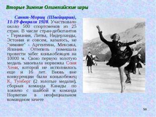 * Вторые Зимние Олимпийские игры Санкт-Мориц (Швейцария), 11-19 февраля 1928.
