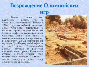 * Возрождение Олимпийских игр Более тысячи лет развалины Олимпии так и остав