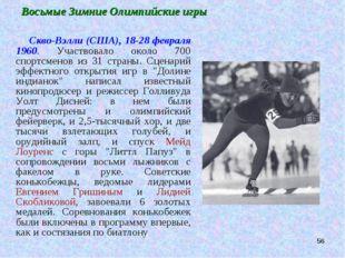 * Восьмые Зимние Олимпийские игры Скво-Вэлли (США), 18-28 февраля 1960. Участ
