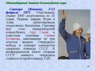 * Одиннадцатые Зимние Олимпийские игры Саппоро (Япония), 3-13 февраля 1972. У