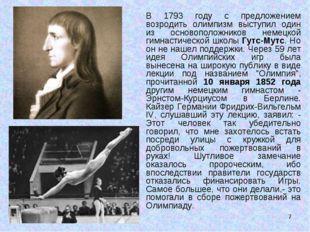 * В 1793 году с предложением возродить олимпизм выступил один из основоположн